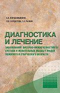 А. К. Иорданишвили -Диагностика и лечение заболеваний височно-нижнечелюстного сустава у людей пожилого и старческого возраста