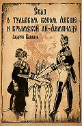 Андрей Баранов -Сказ о тульском косом Левше и крымской ай-Лимпиаде