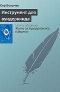 Кир Булычев - Инструмент для вундеркинда