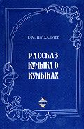 Девлет-Мирза Шихалиев -Рассказ кумыка о кумыках