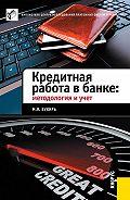 М. Я. Букирь -Кредитная работа в банке: методология и учет