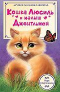 Вера Шарташская - Кошка Люсиль и малыш Джентльмен