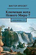Виктор-Яросвет -Ключевая нота Нового Мира-7. «Код Жизни»777