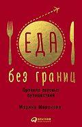 Марина Миронова -Еда без границ: Правила вкусных путешествий