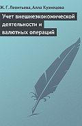 Жамила Леонтьева, Алла Кузнецова - Учет внешнеэкономической деятельности и валютных операций