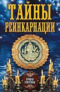 Антонина Соколова -Тайны реинкарнации
