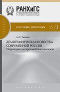 Алла Тындик -Демографическая повестка современной России: структура и воспроизводство населения