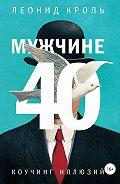 Леонид Кроль -Мужчине 40. Коучинг иллюзий
