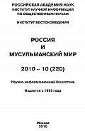 Валентина Сченснович -Россия и мусульманский мир № 10 / 2010