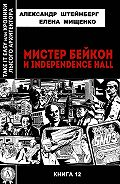Александр Штейнберг -Мистер Бейкон и Independence Hall
