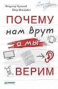 Петр Юнацкевич, Владимир Кулганов - Почему нам врут, а мы верим