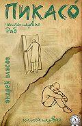 Андрей Власов - Раб. Книга первая