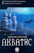 Наталия Уиллрайт -Акватис