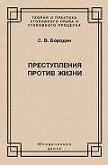 Станислав Бородин -Преступления против жизни