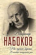 Владимир Набоков -На чужих берегах. В поисках потерянного рая