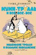 Туве Янссон - Маленькие тролли или большое наводнение