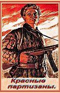 Михаил Янков -Красные партизаны