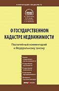 Андрей Николаевич Королев, Анна Александровна Назимова, Виталий Алексеевич Зюзин, Наталья Станиславовна Долганова - Комментарий к Федеральному закону от 24 июля 2007 г. №221-ФЗ «О государственном кадастре недвижимости»