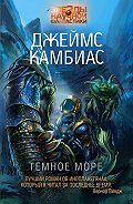 Джеймс Камбиас -Темное море