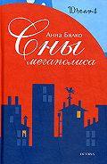 Анна Бялко -Сны мегаполиса (сборник)