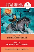 Томас Майн Рид, И. Маевская - Всадник без головы / The Headless Horseman