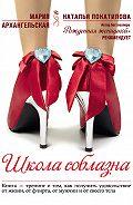 Мария Архангельская - Школа соблазна