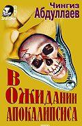 Чингиз Акифович Абдуллаев -Выбери себе смерть
