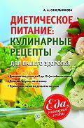 А. А. Синельникова -Диетическое питание. Кулинарные рецепты для вашего здоровья