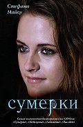 Стефани Майер -Сумерки