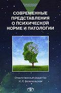 Коллектив Авторов -Современные представления о психической норме и патологии: Психологический, клинический и социальный аспекты
