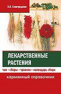 Лариса Славгородская -Лекарственные растения: чаи, сборы, травник, календарь сбора