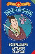 Татьяна Луганцева -Возвращение блудного самурая
