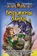 Ольга Громыко -Ведьмины байки