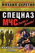 Михаил Серегин -Жажду утоли огнем