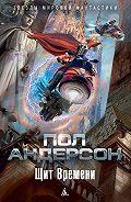 Пол Андерсон - Щит Времени (сборник)