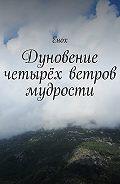 Енох Енох -Дуновение четырёх ветров мудрости