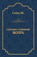 Жорж Санд -Мопра
