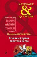 Наталья Александрова -Огненный рубин апостола Петра