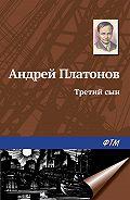 Андрей Платонов -Третий сын