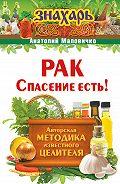 Анатолий Маловичко -Рак. Спасение есть!