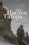 Виктор Кречетов -Цветок Тагора (сборник)