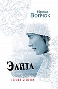 Ирина Волчок -Элита. Взгляд свысока