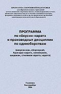 Евгений Головихин, С. В. Степанов - Программа по кёкусин-каратэ и производных дисциплин по единоборствам