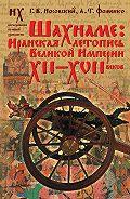 Глеб Носовский -Шахнаме: иранская летопись Великой Империи XII–XVII веков