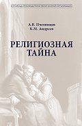 К. Андреев, Анатолий Пчелинцев - Религиозная тайна