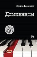 Ирина Горюнова -Доминанты
