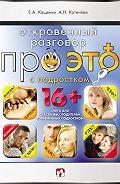 Анна Котенёва - Откровенный разговор про это с подростком