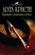 Агата Кристи - Тринадцать загадочных случаев (сборник)