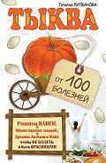 Татьяна Литвинова -Тыква от 100 болезней