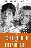 Вероника Богданова -Евгений Евтушенко и Белла Ахмадулина. Одна таинственная страсть…